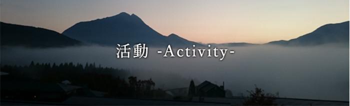 活動 -Activity-