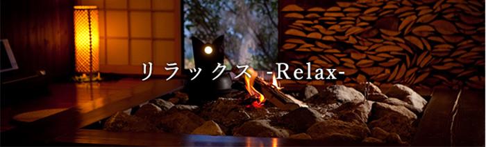 リラックス -Relax-