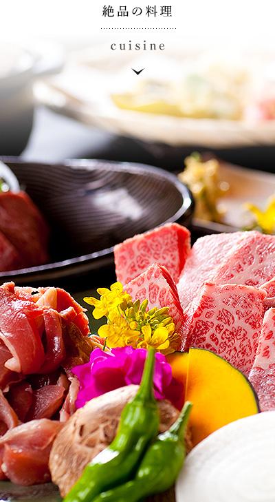 絶品の料理 cuisine